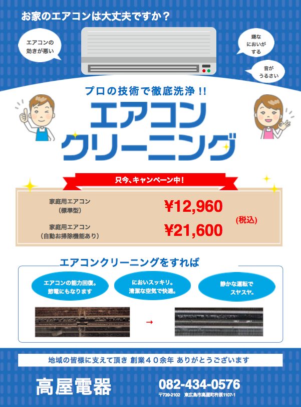 f:id:takayadenki:20190604154332p:plain