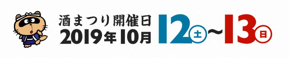 f:id:takayadenki:20191011173134p:plain
