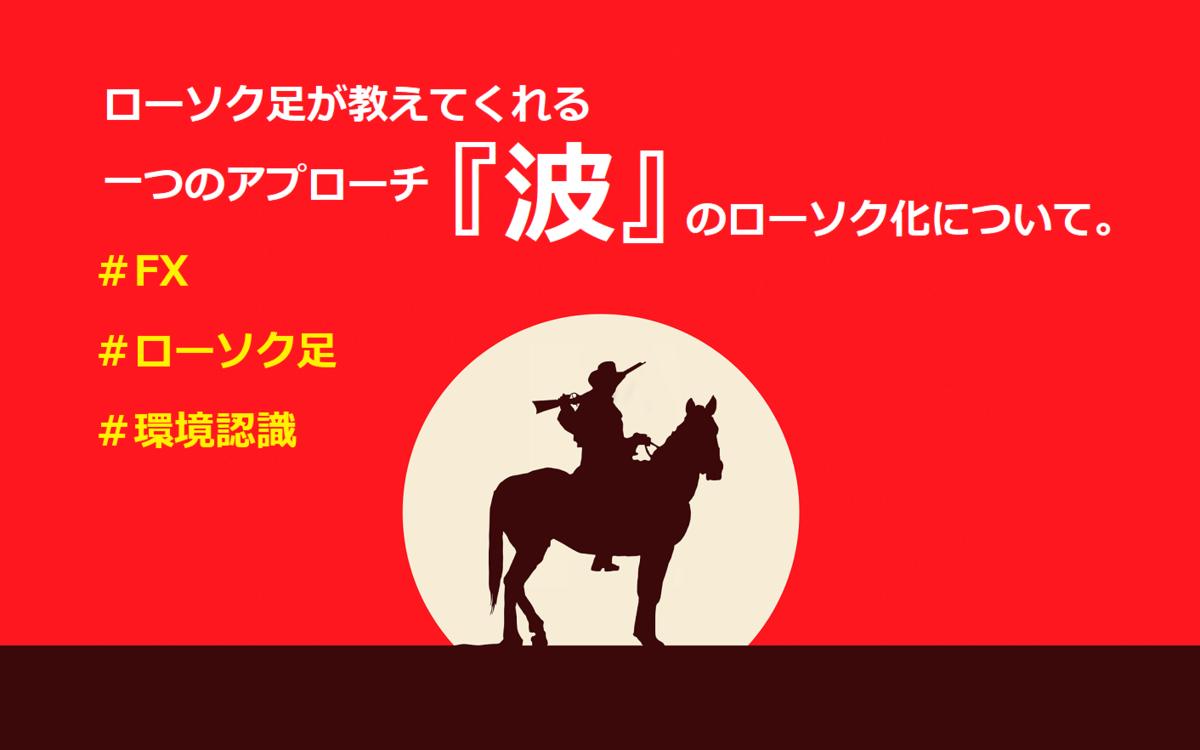 f:id:takayamafx:20190810002609p:plain
