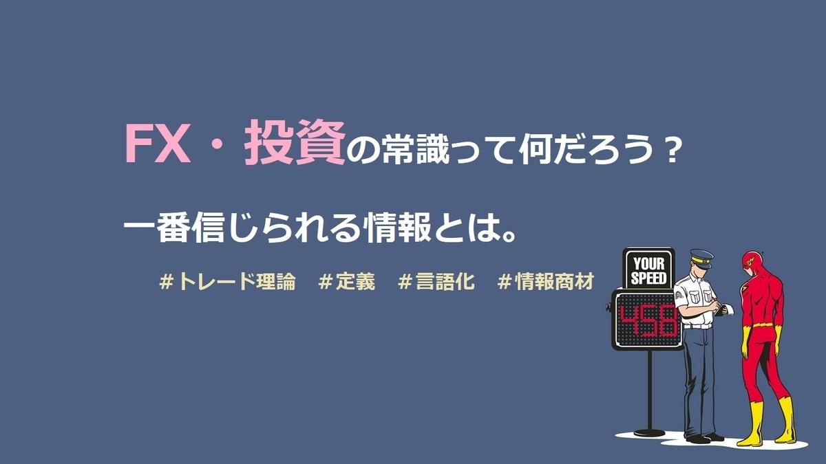 f:id:takayamafx:20190816031421j:plain