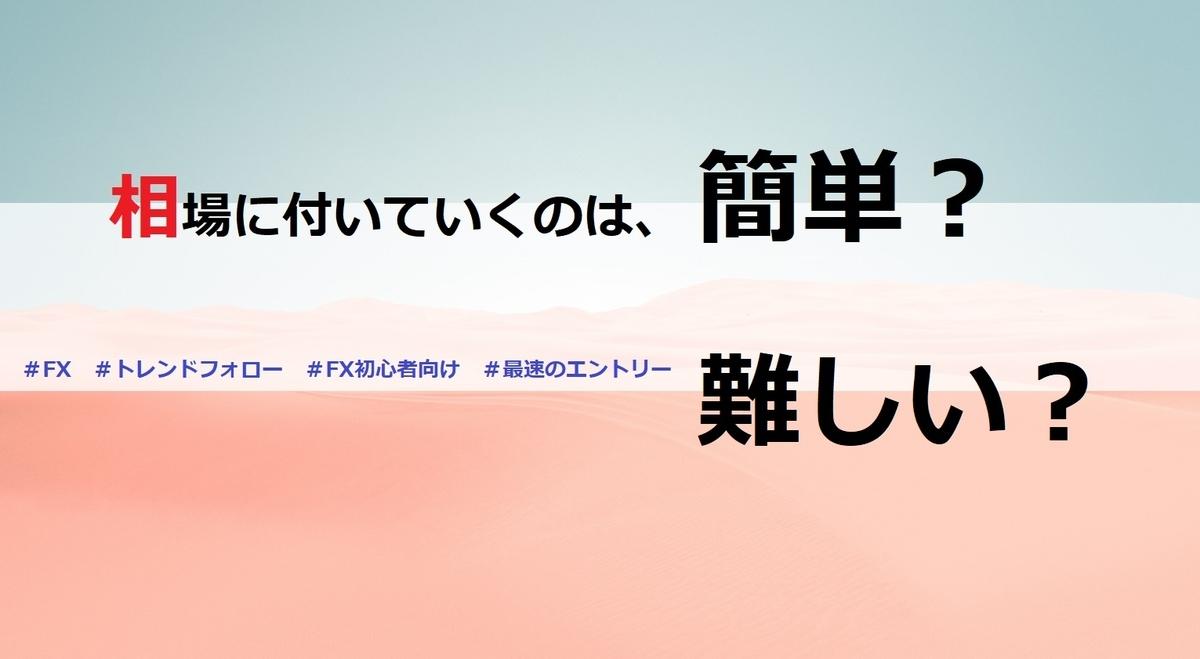 f:id:takayamafx:20190820001935j:plain
