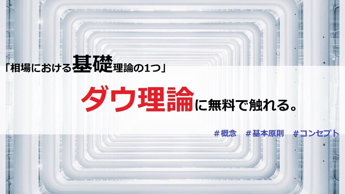 f:id:takayamafx:20190828200743j:plain