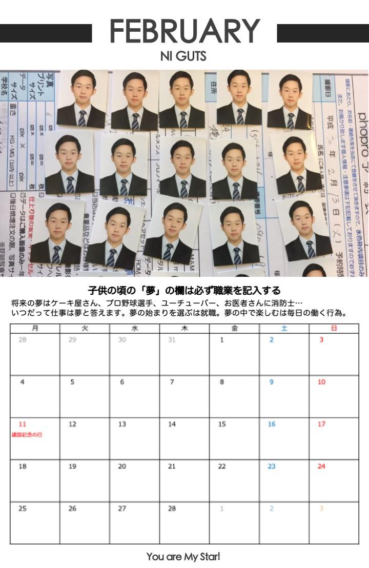 f:id:takayamamusashi:20190430173901j:plain