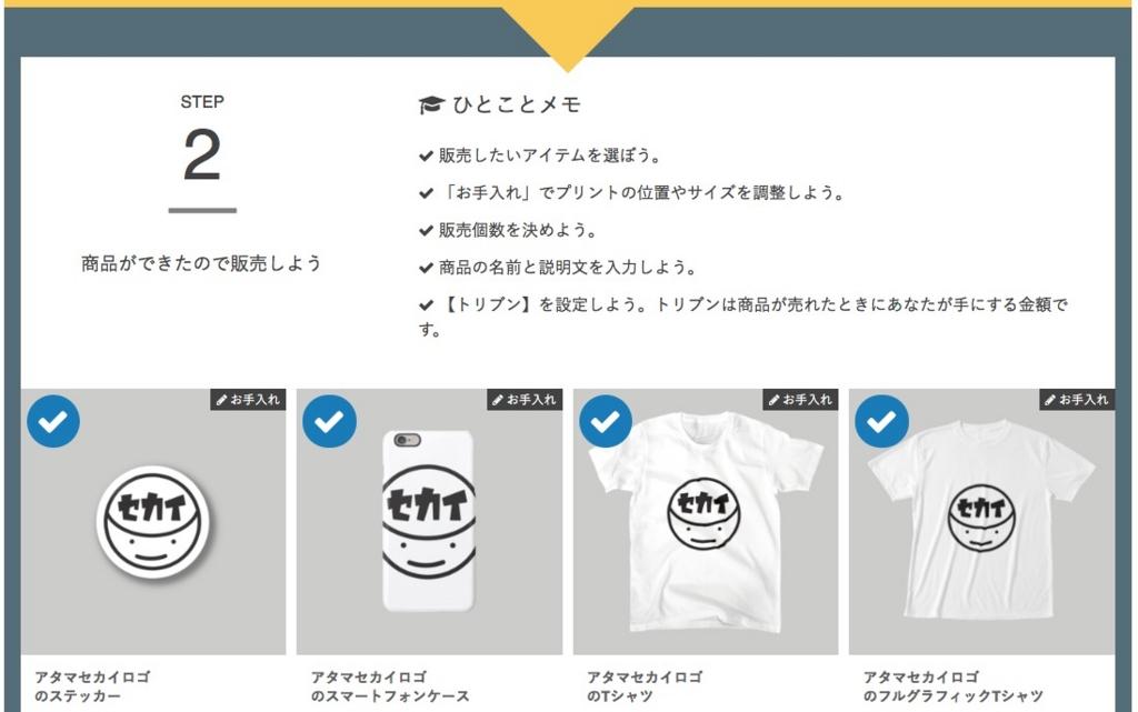 f:id:takayokoy:20160916214244j:plain