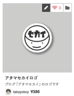 f:id:takayokoy:20160916221009j:plain