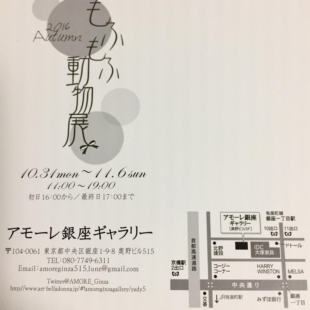 f:id:takayokoy:20161103200236j:plain