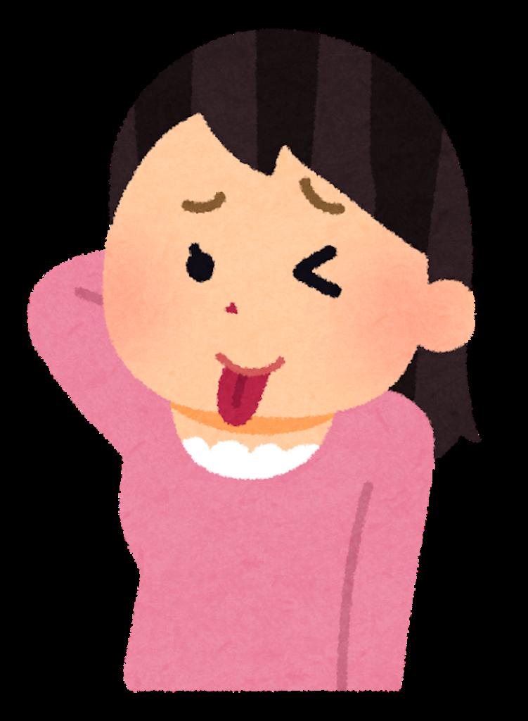 f:id:takayoshio123:20190618191737p:image