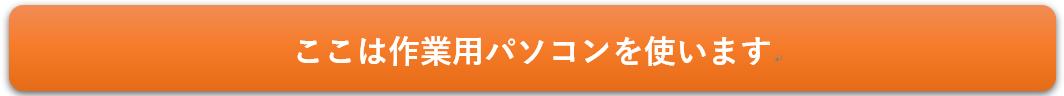 f:id:takayuki-yoshida:20190824214823p:plain