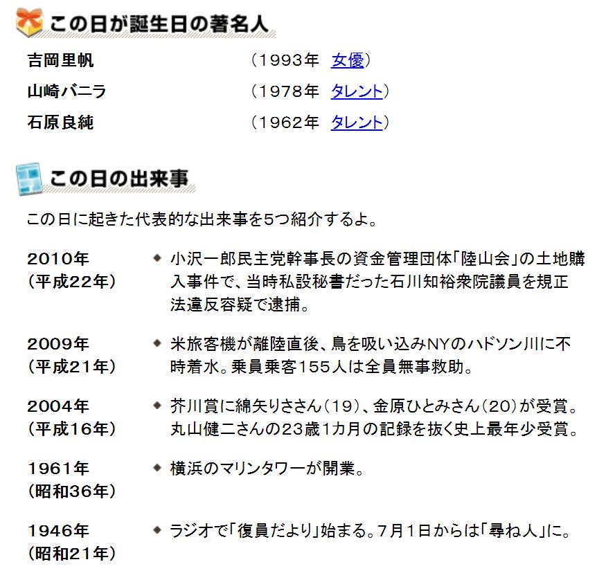 f:id:takayuki1iwata:20180115140943p:plain