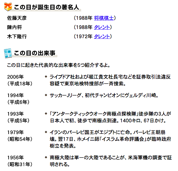 f:id:takayuki1iwata:20180116083004p:plain