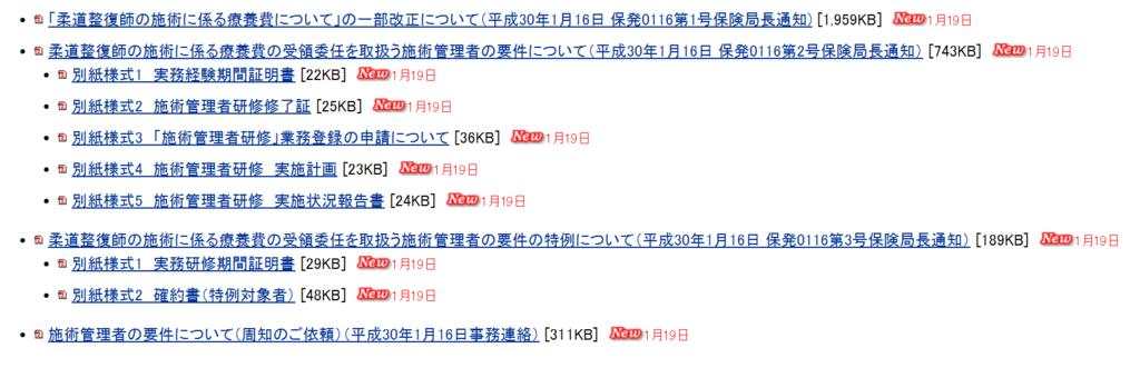 f:id:takayuki1iwata:20180119222722p:plain