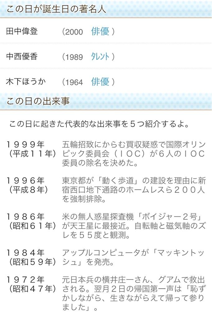 f:id:takayuki1iwata:20180124083855j:image
