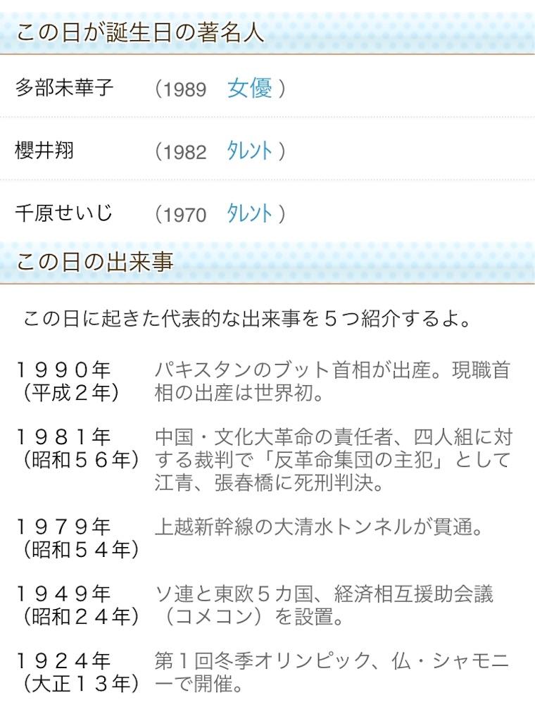 f:id:takayuki1iwata:20180125073053j:image