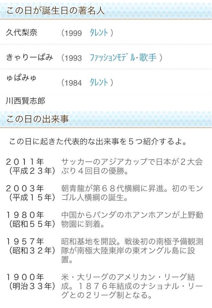 f:id:takayuki1iwata:20180129085304j:image