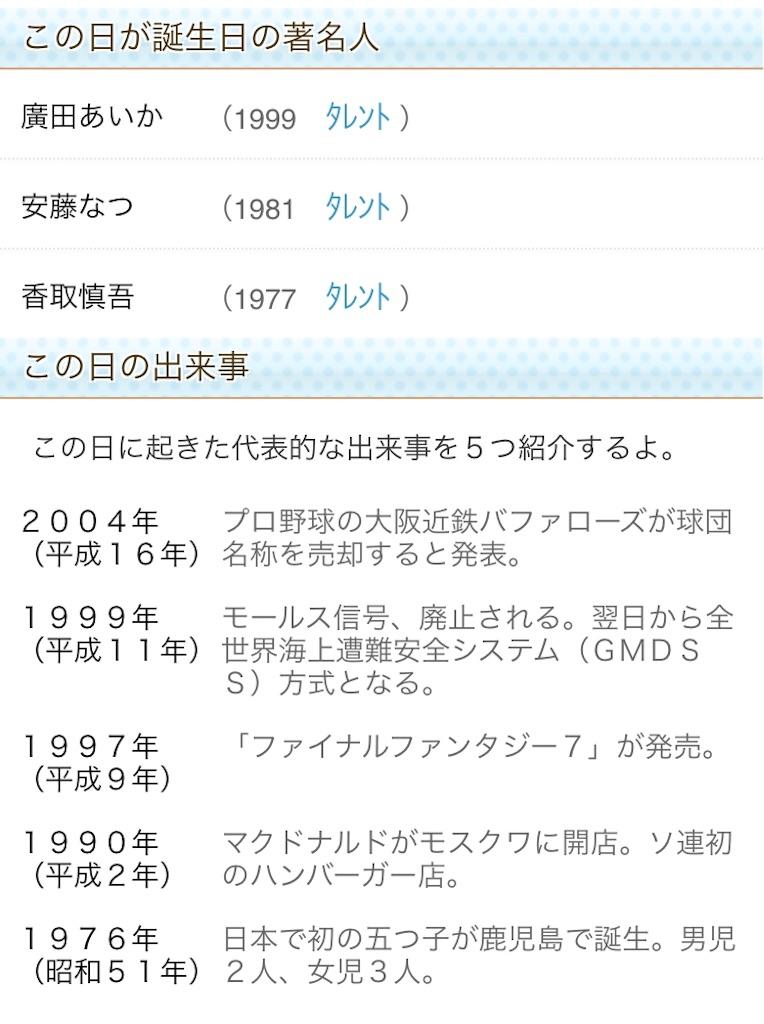 f:id:takayuki1iwata:20180131081609j:image