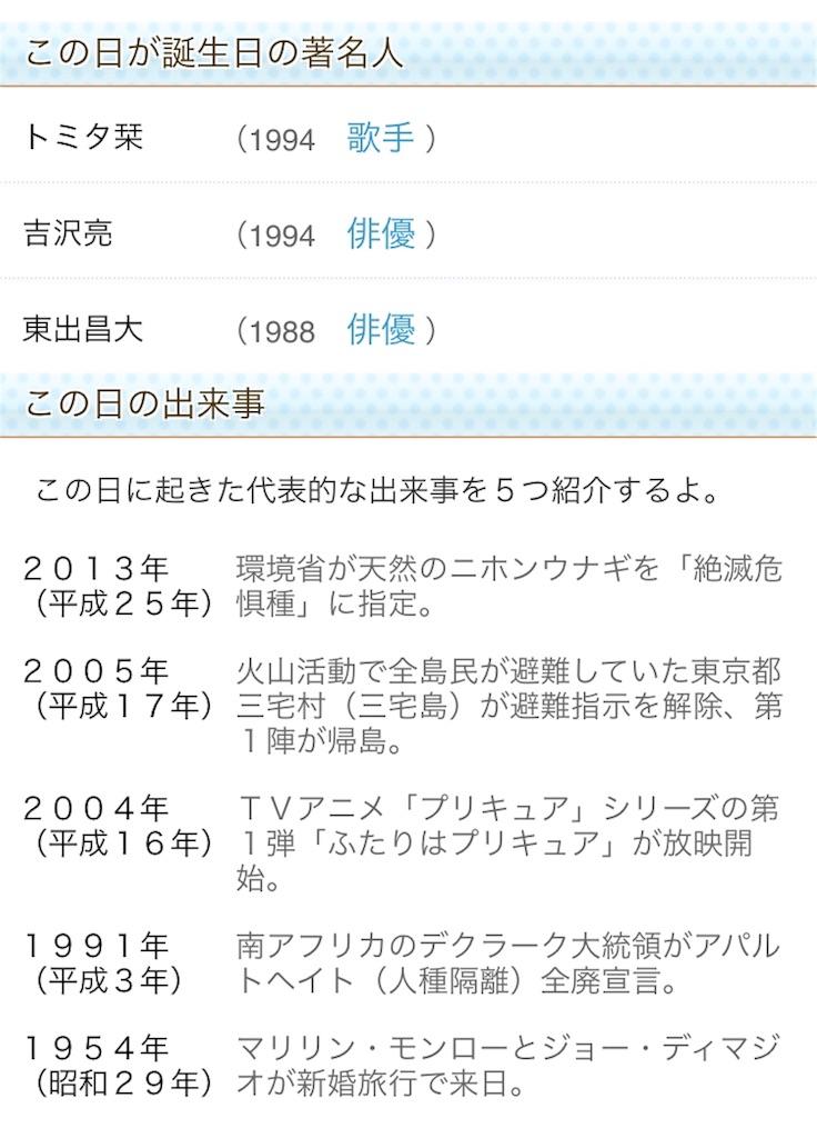 f:id:takayuki1iwata:20180201074005j:image