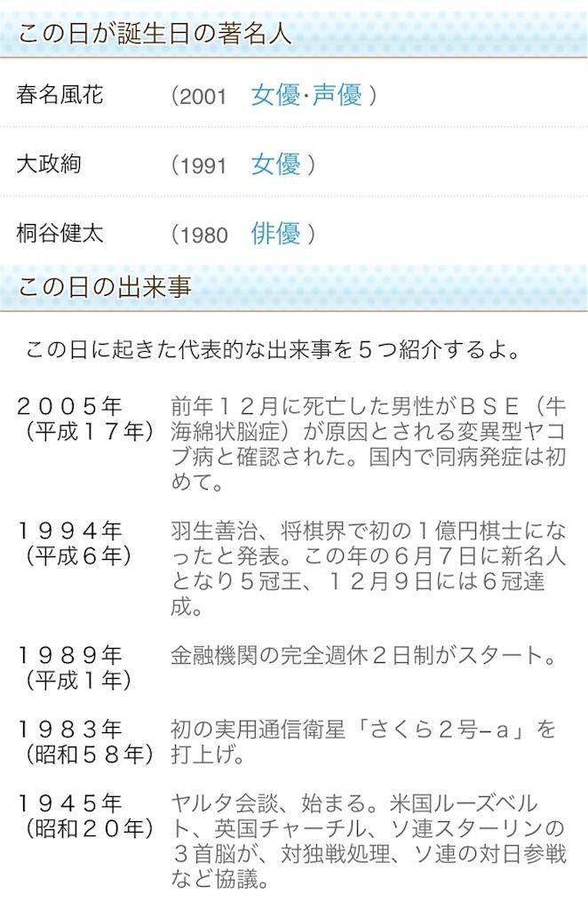 f:id:takayuki1iwata:20180204170118j:image