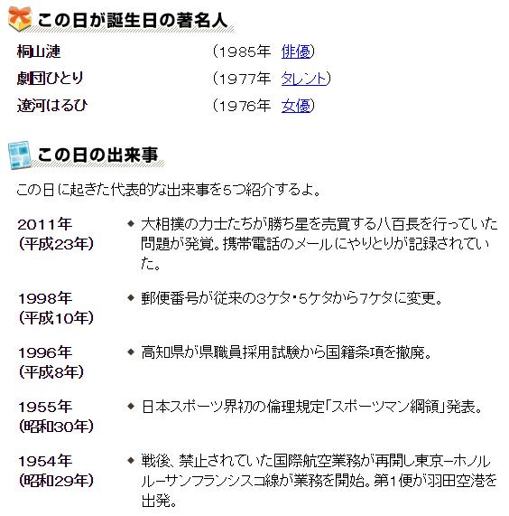 f:id:takayuki1iwata:20180205082204p:plain