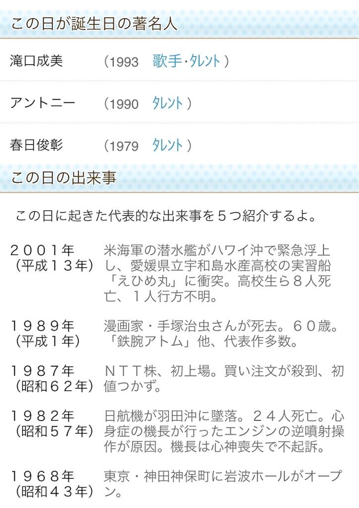 f:id:takayuki1iwata:20180209100032j:image