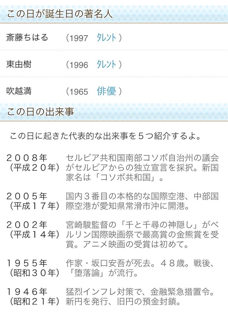 f:id:takayuki1iwata:20180217095436j:image