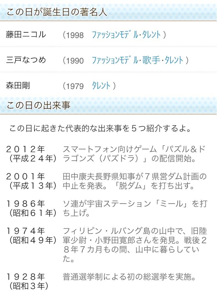 f:id:takayuki1iwata:20180220093143j:image
