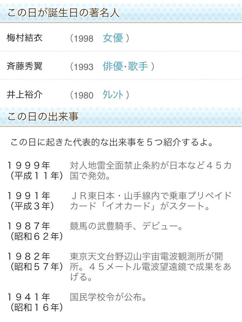 f:id:takayuki1iwata:20180301101941j:image