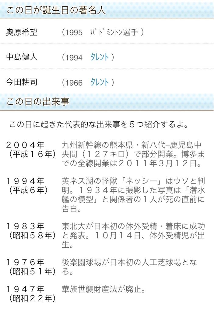f:id:takayuki1iwata:20180313082721j:image