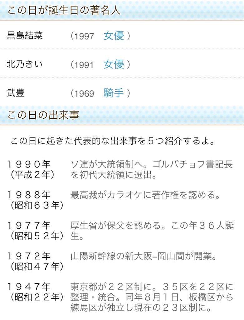 f:id:takayuki1iwata:20180315125510j:image