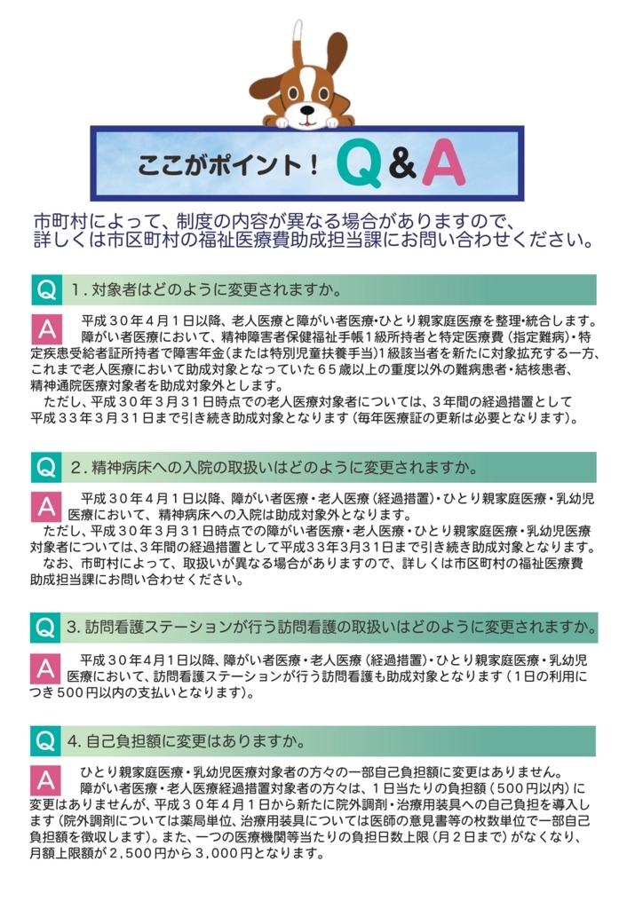 f:id:takayuki1iwata:20180328083416j:plain