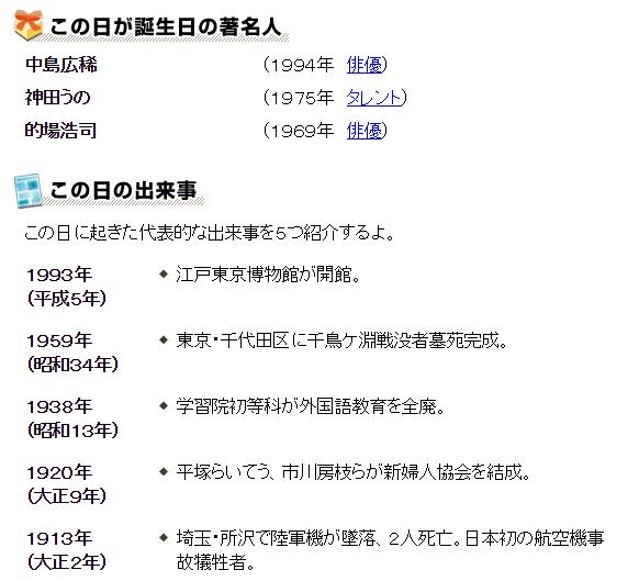 f:id:takayuki1iwata:20180328083939p:plain
