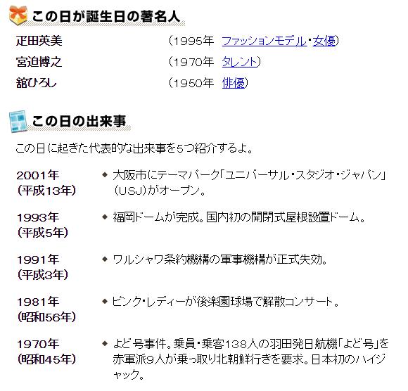 f:id:takayuki1iwata:20180331180740p:plain