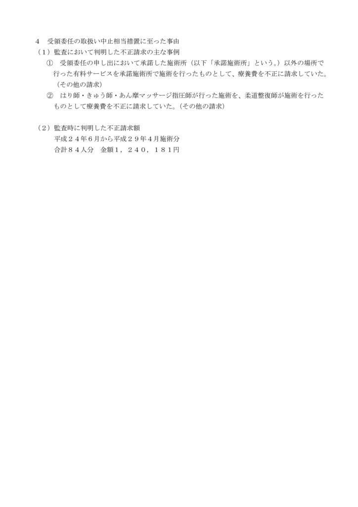 f:id:takayuki1iwata:20180401153549j:plain