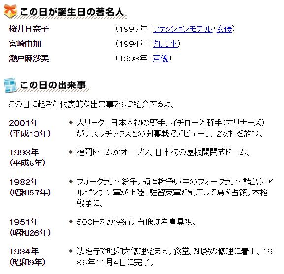 f:id:takayuki1iwata:20180402085415p:plain