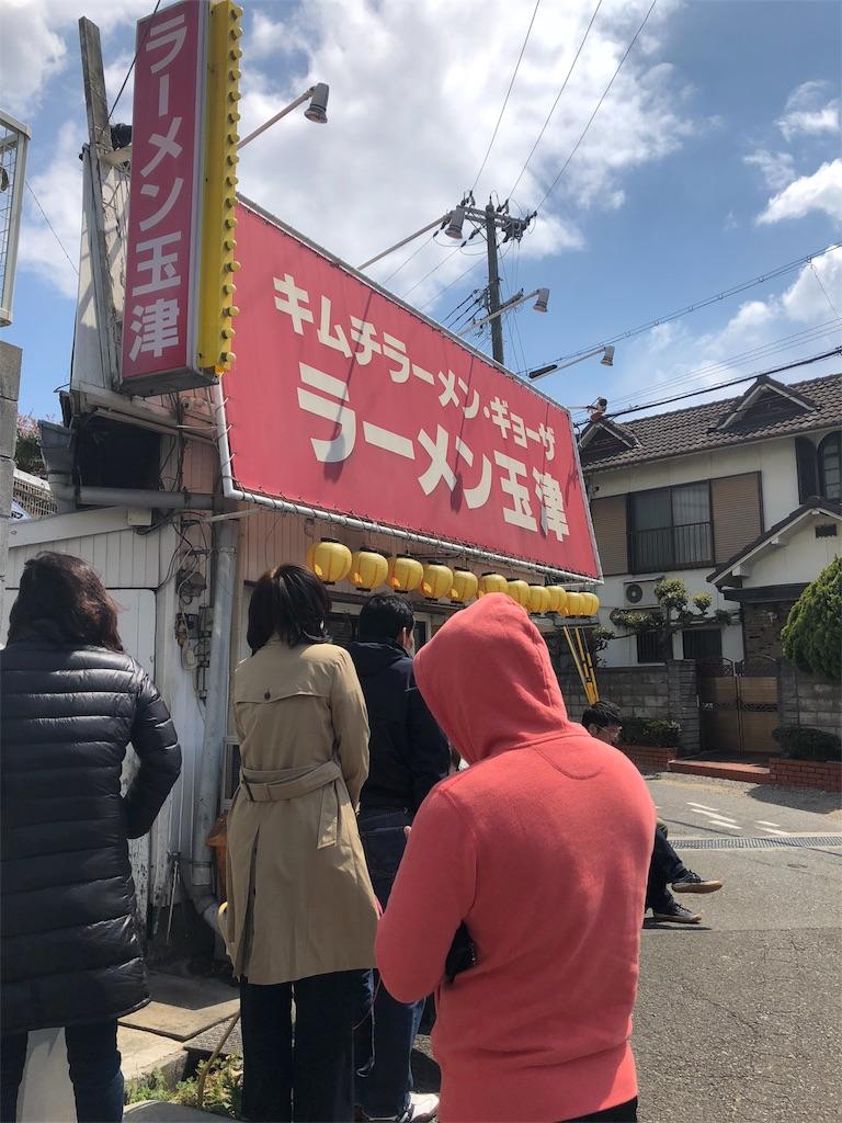 f:id:takayuki1iwata:20180408221436j:image