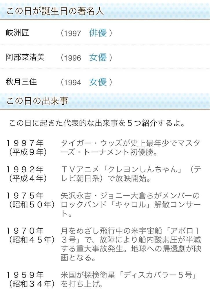 f:id:takayuki1iwata:20180413132214j:image