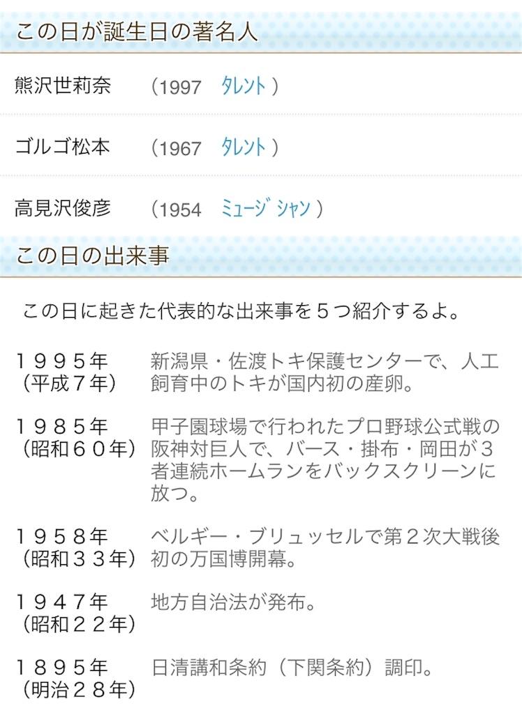 f:id:takayuki1iwata:20180417145842j:image
