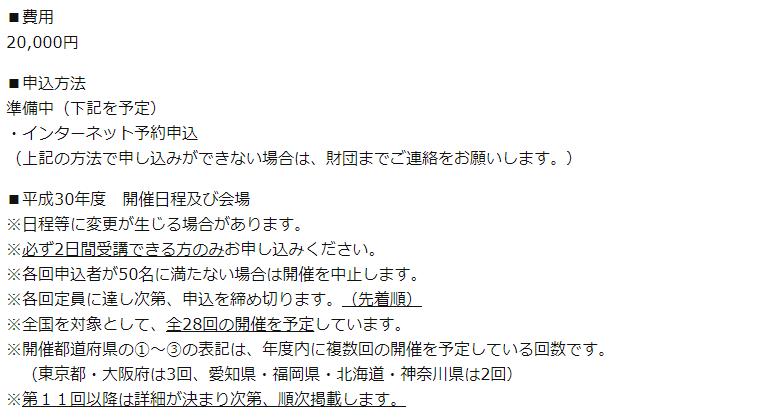 f:id:takayuki1iwata:20180426084841p:plain