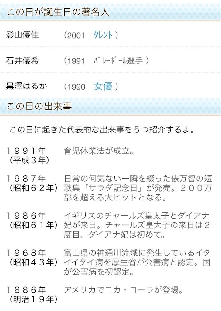 f:id:takayuki1iwata:20180508125926j:image