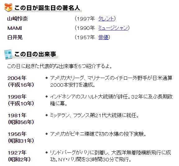 f:id:takayuki1iwata:20180521094630p:plain