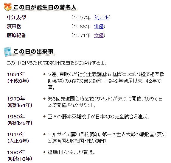 f:id:takayuki1iwata:20180628081625p:plain