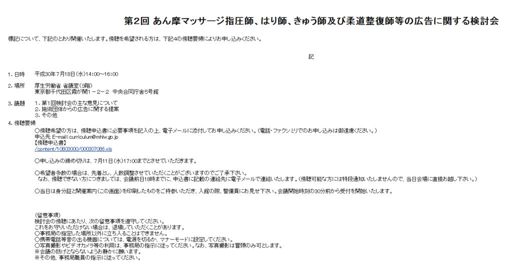 f:id:takayuki1iwata:20180705080855p:plain