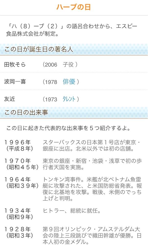 f:id:takayuki1iwata:20180802101529j:image