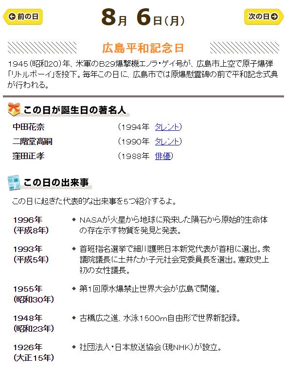 f:id:takayuki1iwata:20180806081703p:plain