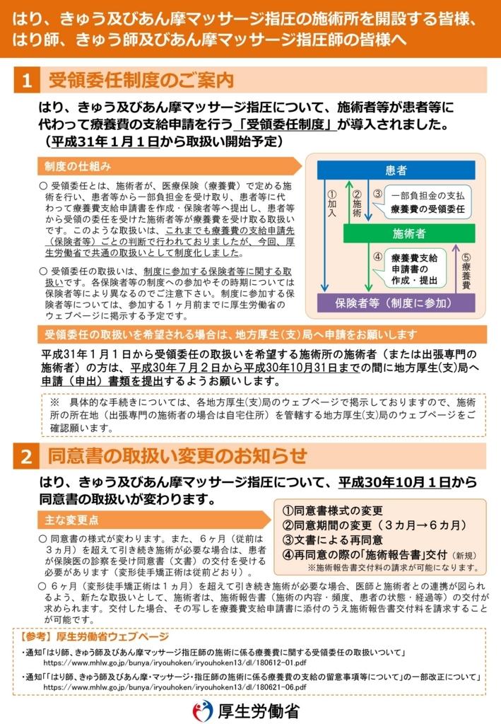 f:id:takayuki1iwata:20180806084017j:plain