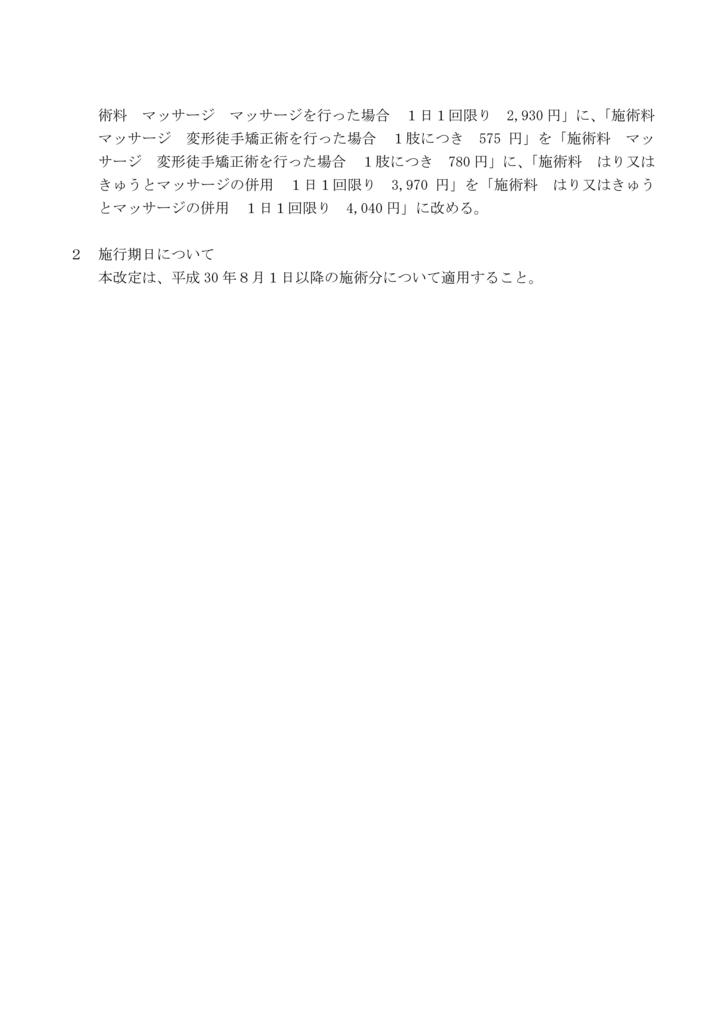 f:id:takayuki1iwata:20180821162045p:plain