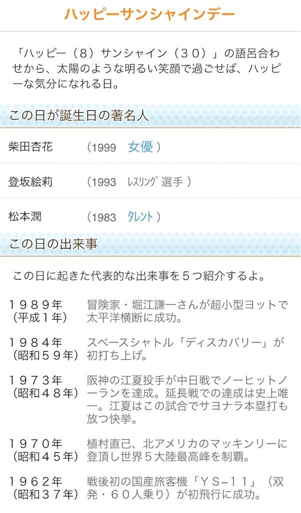 f:id:takayuki1iwata:20180830210522j:image
