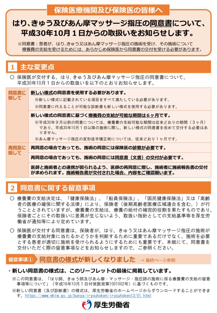 f:id:takayuki1iwata:20181010234211p:plain