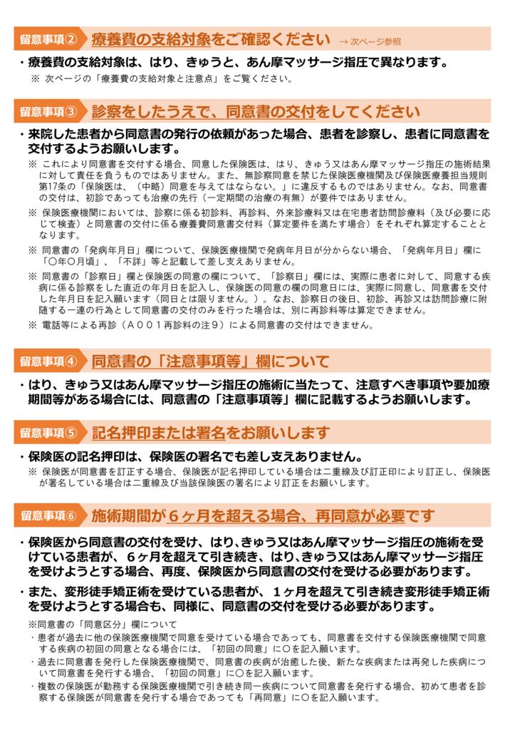 f:id:takayuki1iwata:20181010234213p:plain