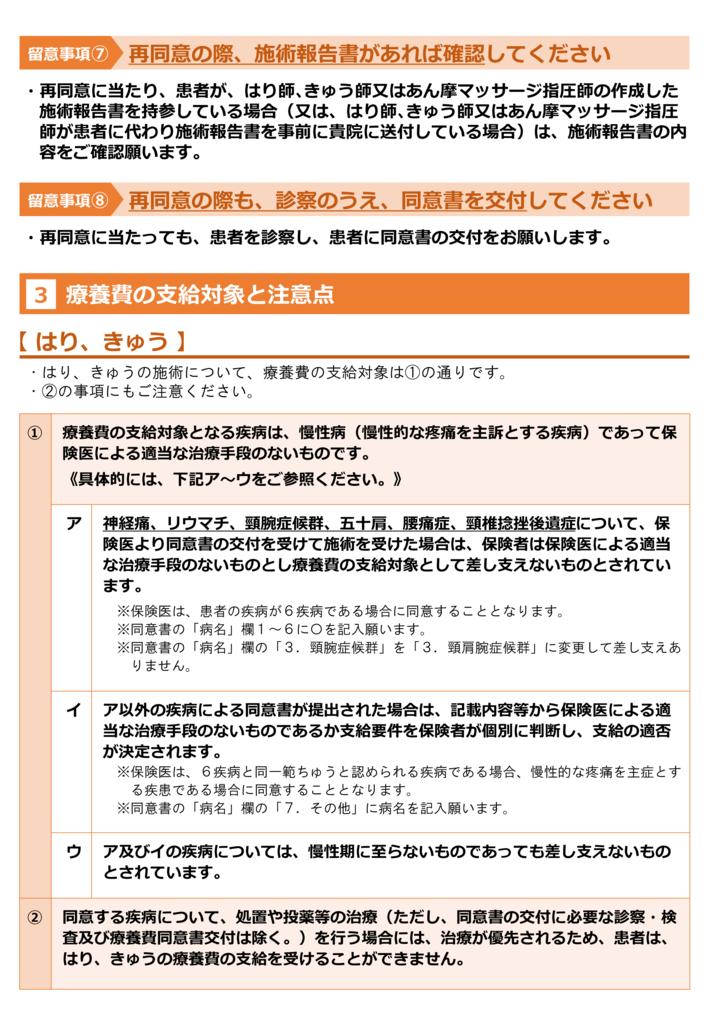 f:id:takayuki1iwata:20181010234215p:plain