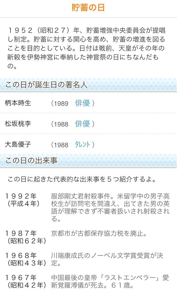 f:id:takayuki1iwata:20181017075716j:image